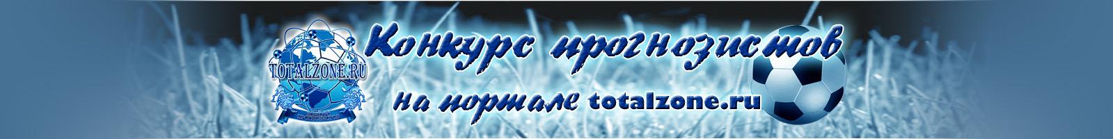 Конкурс прогнозистов на портале totalzone.ru